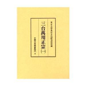 中国日用類書集成 3 影印 / 酒井忠夫/監修 坂出祥伸/編 小川陽一/編