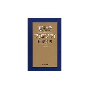 稲盛 和夫 著 サンマーク出版 2014年06月