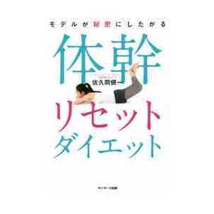 佐久間健一/著 サンマーク出版 2017年12月