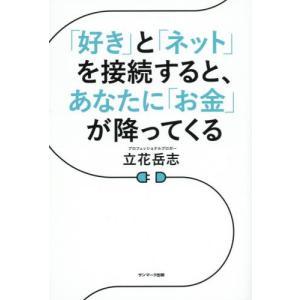 立花 岳志 著 サンマーク出版 2018年03月