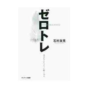 ゼロトレ ZERO TRAINING / 石村 友見 著|books-ogaki