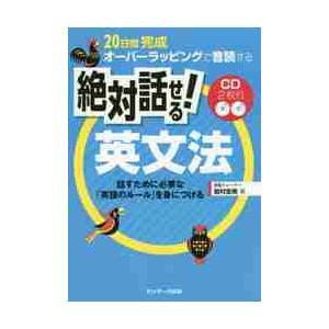 20日間完成オーバーラッピングで音読する絶対話せる!英文法 話すために必要な「英語のルール」を身につける / 岩村 圭南 著|books-ogaki