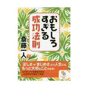 斎藤 一人 著 サンマーク出版 2016年06月