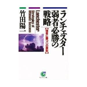 ランチェスター弱者必勝の戦略  / 竹田 陽一