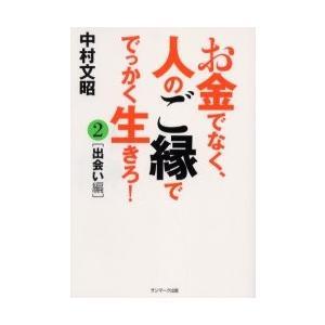 お金でなく、人のご縁ででっかく生きろ! 2 / 中村 文昭 著