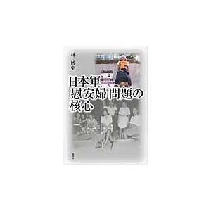 日本軍「慰安婦」問題の核心 / 林 博史 著
