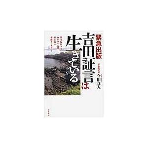 今田真人/著 共栄書房 2015年04月