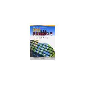 SPSSによる多変量解析入門 / 出村 慎一 他編集