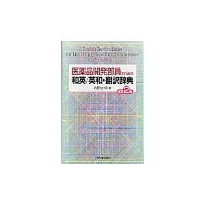 和英/英和・翻訳辞典 改訂2版 / 内田 たけみ 著