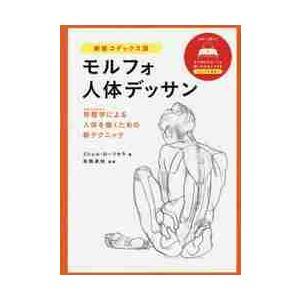 モルフォ人体デッサン 形態学による人体を描くための新テクニック 新装コデックス版
