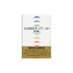 米井嘉一/著 慶應義塾大学出版会 2011年05月