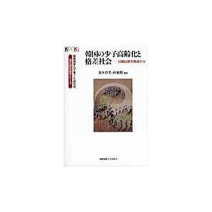 春木育美/編著 薛東勲/編著 慶應義塾大学出版会 2011年11月
