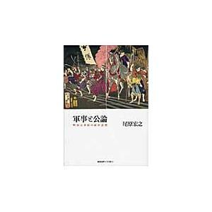 尾原宏之/著 慶應義塾大学出版会 2013年07月
