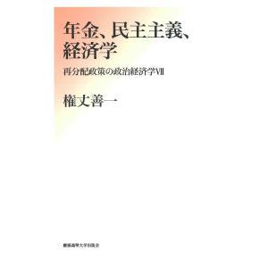 年金、民主主義、経済学 / 権丈 善一 著