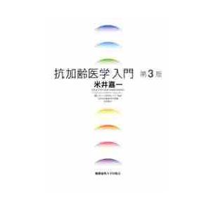 米井嘉一/著 慶應義塾大学出版会 2019年01月