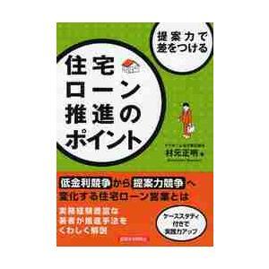 村元正明/著 経済法令研究会 2011年10月