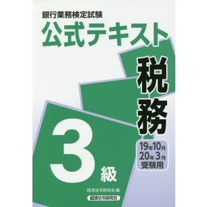 銀行業務検定試験公式テキスト税務3級 19年10月・20年3月受験用 / 経済法令研究会 編