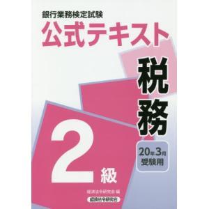 銀行業務検定試験公式テキスト税務2級 20年3月受験用 / 経済法令研究会 編