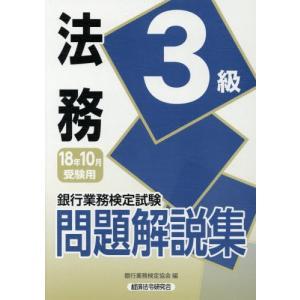 銀行業務検定試験問題解説集法務3級 18年10月受験用 / 銀行業務検定協会/編