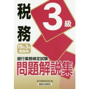 銀行業務検定試験問題解説集税務3級 19年3月受験用 / 銀行業務検定協会/編