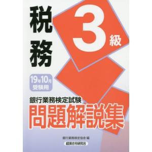 銀行業務検定試験問題解説集税務3級 19年10月受験用 / 銀行業務検定協会/編