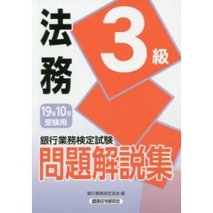 銀行業務検定試験問題解説集法務3級 19年10月受験用 / 銀行業務検定協会/編