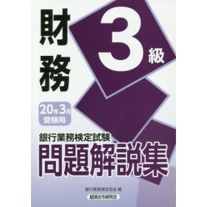 銀行業務検定試験問題解説集財務3級 20年3月受験用 / 銀行業務検定協会/編