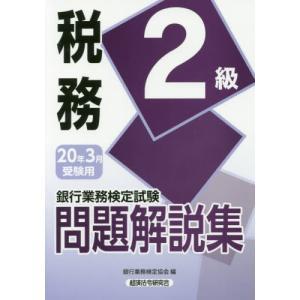 銀行業務検定試験問題解説集税務2級 20年3月受験用 / 銀行業務検定協会 編