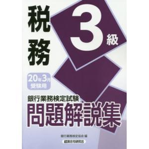 銀行業務検定試験問題解説集税務3級 20年3月受験用 / 銀行業務検定協会/編