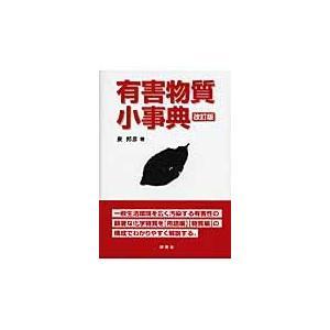 有害物質小事典 / 泉邦彦/著