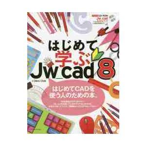はじめて学ぶJw_cad8 / Obra Club