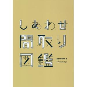 しあわせ間取り図鑑 / 建築知識編集部 編 books-ogaki