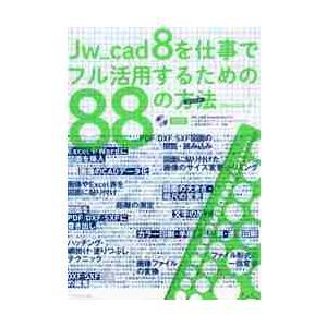 Jw_cad 8を仕事でフル活用するための88の方法(メソッド) / Obra Club/著