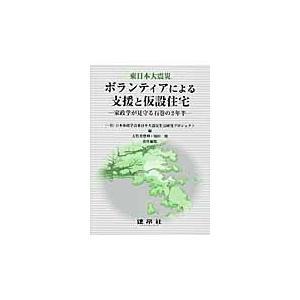 東日本大震災 ボランティアによる支援と仮 / 日本家政学会東日本大