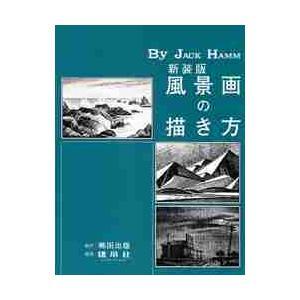 新装版 風景画の描き方 / ジャック・ハム/著...の関連商品4
