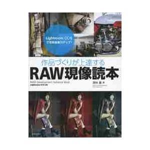 作品づくりが上達するRAW現像読本 Lightroom CC/6で写真編集力アップ! / 澤村 徹 ...