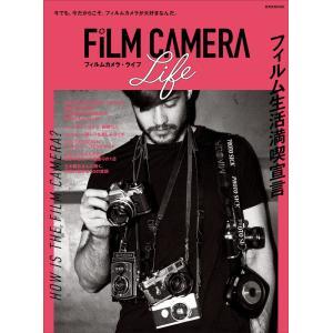 フィルムカメラ・ライフ フィルム生活満喫宣言の関連商品4
