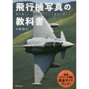 飛行機写真の教科書 飛行機をかっこよく撮るために最初に読む本 / 中野 耕志 著