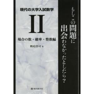 現代の大学入試数学 もしこの問題に出会わなかったとしたら? 2 / 鶴迫 貴司 著 京都 大垣書店オンライン