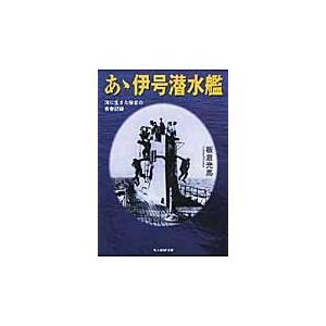 あゝ伊号潜水艦 海に生きた強者の青春記録 新装版 / 板倉 光馬 著