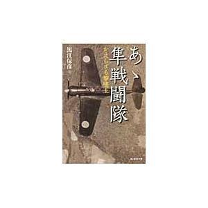 あゝ隼戦闘隊 かえらざる撃墜王 新装版 / 黒江保彦/著