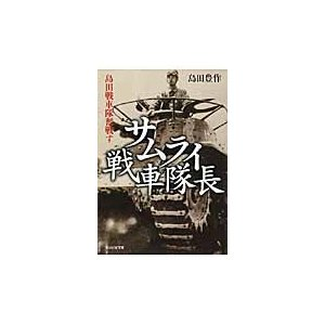 サムライ戦車隊長 新装版 / 島田 豊作 著