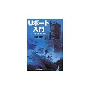 Uボート入門 ドイツ潜水艦徹底研究 新装版 / 広田 厚司 著