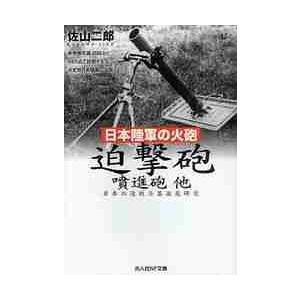 日本陸軍の火砲 迫撃砲噴進砲他 / 佐山 二郎 著