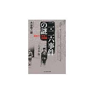 二・二六事件の謎 昭和クーデターの内側 / 大谷敬二郎/著