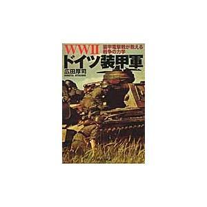 WW2ドイツ装甲軍 / 広田 厚司 著