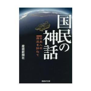 国民の神話 日本人の源流を訪ねて / 産経新聞社/著