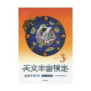 天文宇宙検定公式テキスト3級星空博士 2017?2018年版 / 天文宇宙検定委員会/編