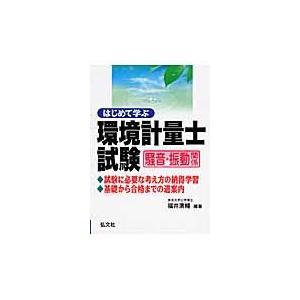 はじめて学ぶ環境計量士試験〈騒音・振動関係〉 / 福井清輔/編著