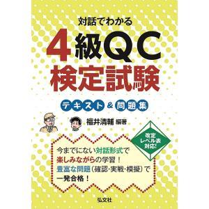 対話でわかる4級QC検定試験 テキスト&問題集 / 福井 清輔 編著 books-ogaki